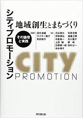 シティプロモーション:地域創生とまちづくり -その論理と実践-