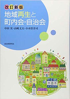 地域再生と町内会・自治会 :改訂新版