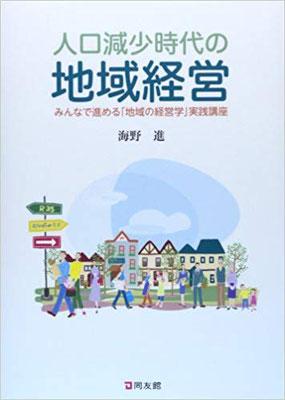人口減少時代の地域経営  -みんなで進める「地域の経営学」実践講座-