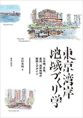 東京湾岸地域づくり学  -日本橋、月島、豊洲、湾岸地域の解読とデザイン-