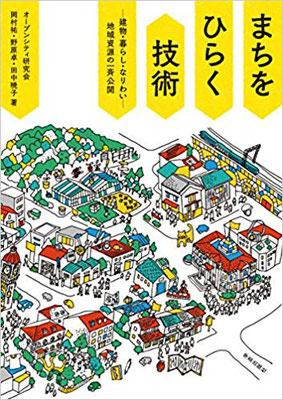 まちをひらく技術  -建物・暮らし・なりわい- 地域資源の一斉公開