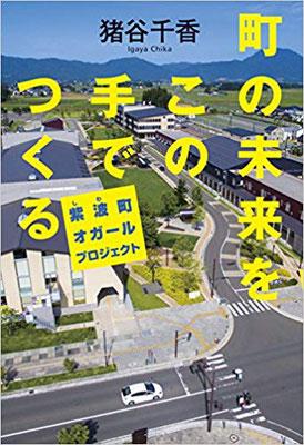 町の未来をこの手でつくる  -紫波町オガールプロジェクト-