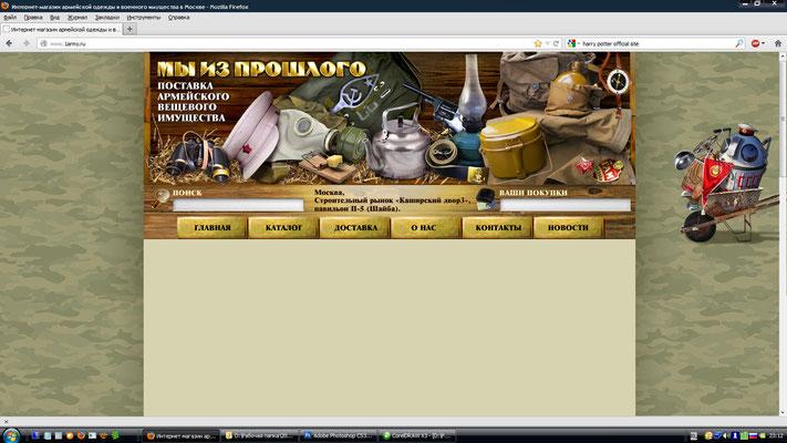 Интерфейс главной страницы сайта интернет-магазина, торгующего всякой советской атрибутикой и амуницией.