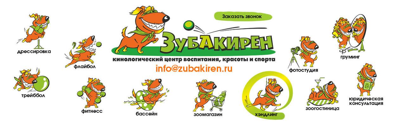 """Разработка персонажа для навигации по сайту зооцентра """"Зубакирен""""."""