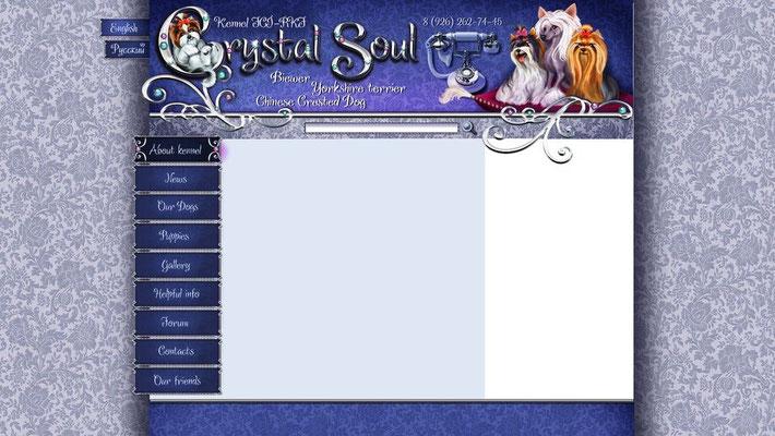 """Проект интерфейса главной страницы сайта питомника """"Crystal Soul""""."""