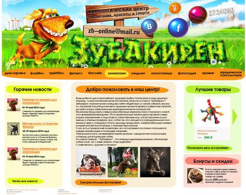 """Проект сайта для зооцентра """"Зубакирен""""."""