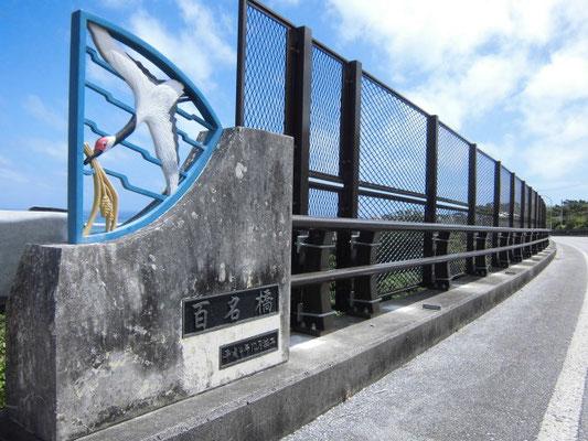 沖縄県 百名橋