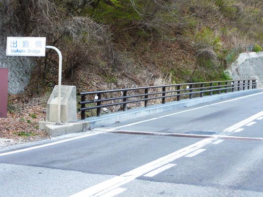 アスレール 出倉橋/長野県
