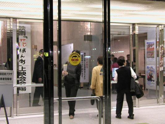 04年11月2日 「花はんめ」上映会 大田区民プラザ