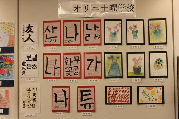 第五回韓日文化交流芸術祭出展  2013年6月7日