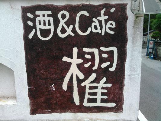 レストラン櫂