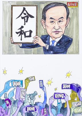 第8位 菅官房長官 by 高橋エツコ(所属:チームタワーズ)