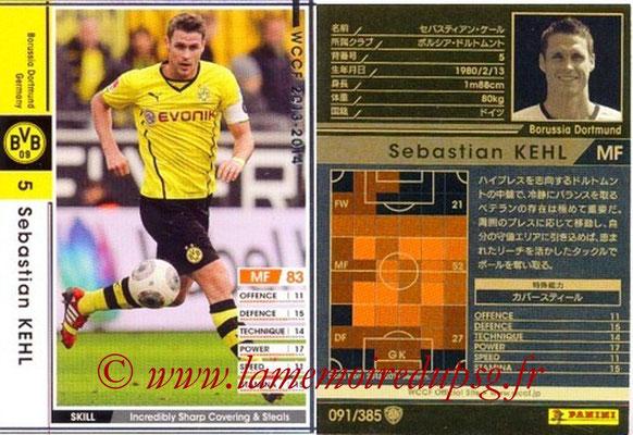 2013-14 - WCCF - N° 091 - Sebastian KEHL (Borussia Dortmund)