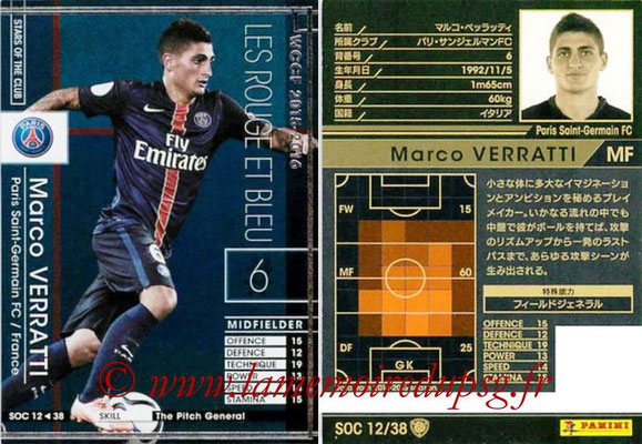 2015-16 - Panini WCCF - N° SOC12 - Marco VERRATTI (Paris Saint-Germain FC) (Stars Of The Club)