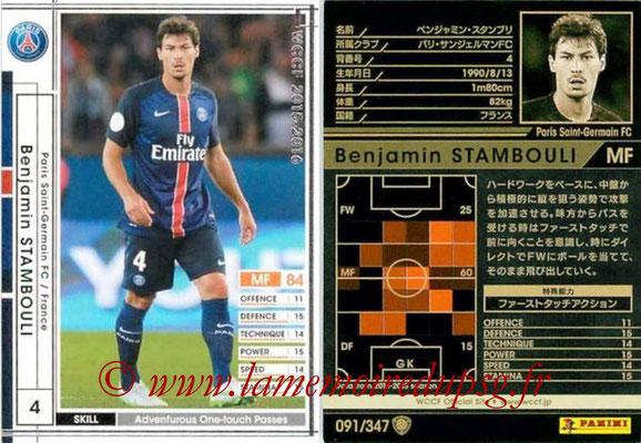 2015-16 - Panini WCCF - N° 091 - Benjamin STAMBOULI (Paris Saint-Germain)