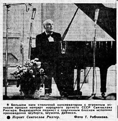 Советская культура 08-06-1979