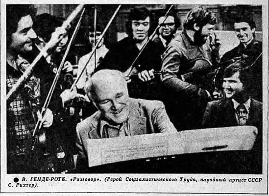 Советская культура 25-09-1979