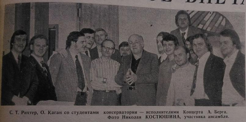 «Незабываемое впечатление». «Советский музыкант», 22/06/76. (Концерт Берга)