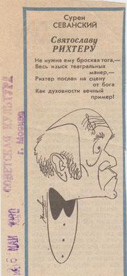 Советская культура 26-05-1990