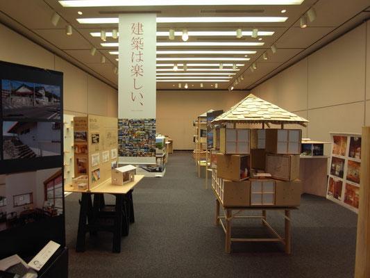 第10回松本安曇野住宅建築展 松本市美術館