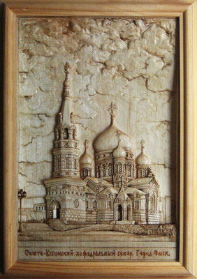 Панно резное - Свято-Успенский Кафедральный Собор. Город Омск. Оформлена в раму под стекло.