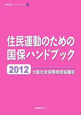 住民運動のための国保ハンドブック2012