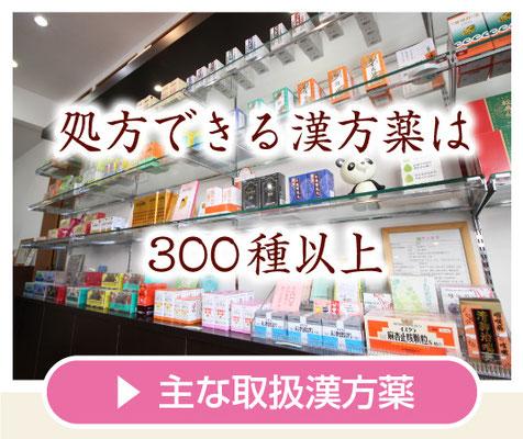 処方できる漢方薬は300種類以上 ▶︎主な取扱漢方薬のページへ