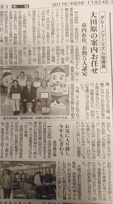 2017年11月24日 下野新聞