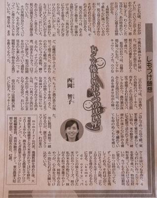 2017年9月27日 下野新聞 連載3回目。