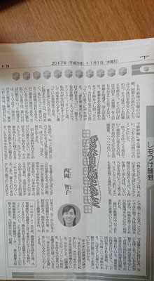 2017年11月1日 下野新聞 連載4回目。稲刈り真っ最中に書きました。