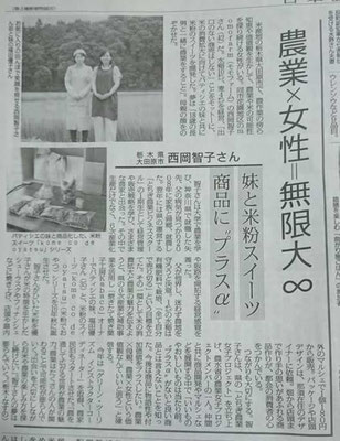 2017年11月23日 日本農業新聞