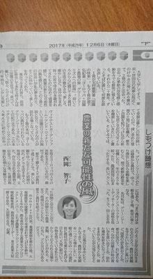 2017年12月6日 下野新聞 連載5回目。ずっと夢だった、momo farm新たな取り組みについて。