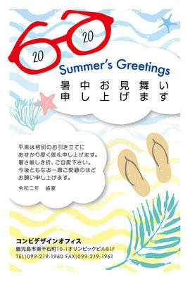 暑中見舞い37