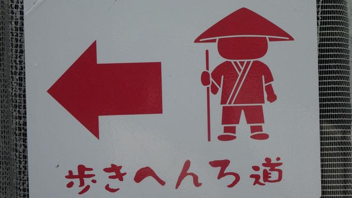 Pour les Japonais c'est par là