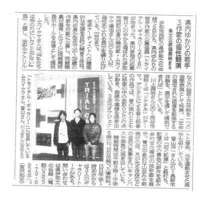 2017.01.10.長野日報社