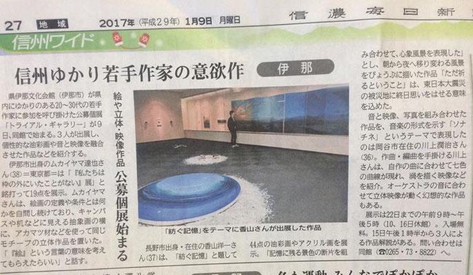2017.01.09.信濃毎日新聞
