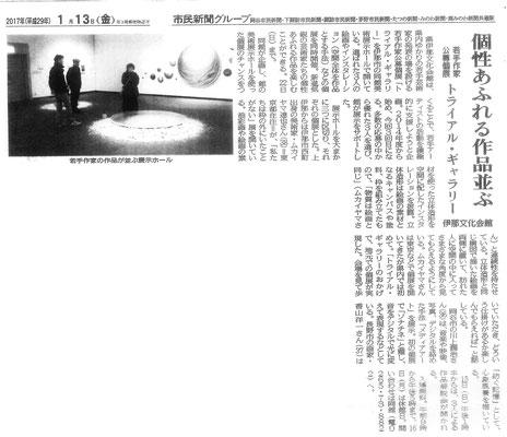 2017.01.13.市民新聞グループ