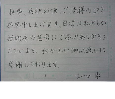 評:丁寧に一字一字よく書けた。全体の繋がりがでれば更に可。