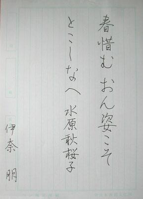 評:一点一画、力強く正確に書く姿、すばらしい。バランス良くおさまる。