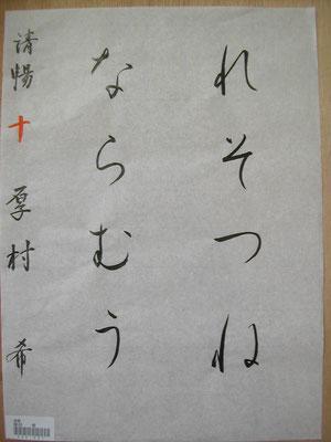 評:紙面を充分に使い、字形、用筆申し分なし。