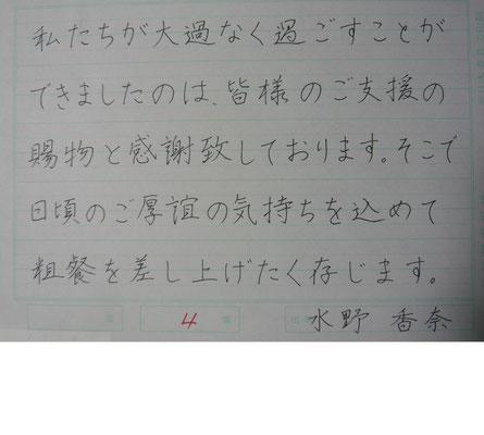 評:氏名の達筆さに感心。本文も重ねて書き慣れれば、もっと実力出ます。→最近はペン字メインですが、毛筆で全臨をこなしたキャリア有り。