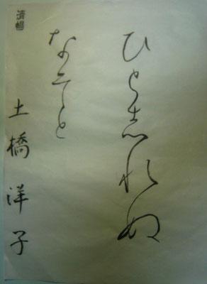 最優秀作☆評:筆がよく立ち連綿も自然によく流れました。運筆の勢いが潤筆を生み美しい。