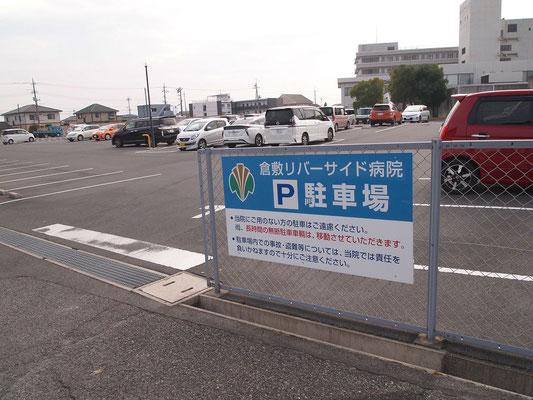 倉敷リバーサイド病院の駐車場