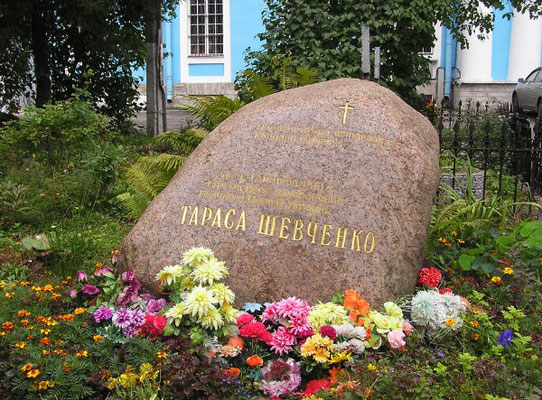 Місце першого поховання Тараса Шевченка на Смоленському кладовищі у Санкт-Петербурзі