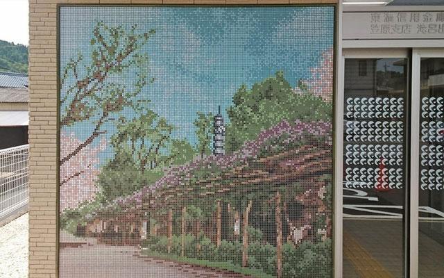 東濃信用金庫 笠原支店 滝呂出張所 10mm角施工例