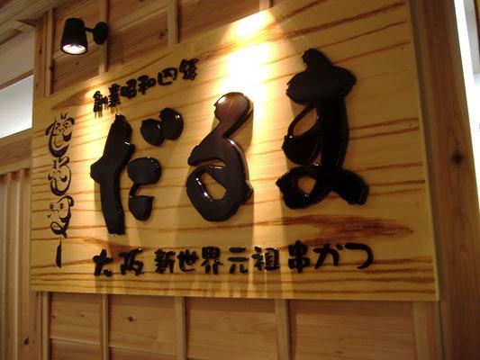 セラミック店頭サイン 木彫り調 セラミック造形チェーン作品