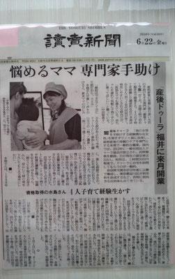 2018.6.22 読売新聞