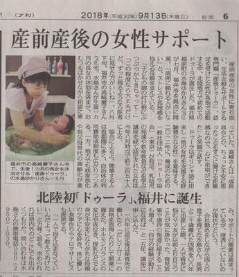 2018.09.13 北陸中日新聞