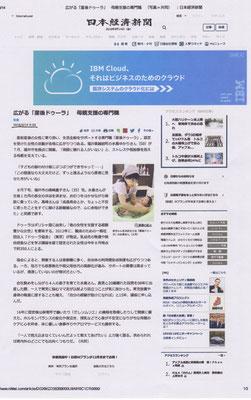 2018.09.13 日本経済新聞ネット