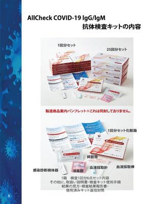 抗体自己検査キット